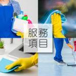 清潔服務項目